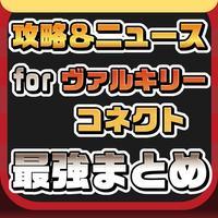 攻略ニュースまとめ for ヴァルキリーコネクト(ヴァルコネ)