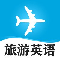 实用旅游英语口语大全-出国旅行必备翻译助手