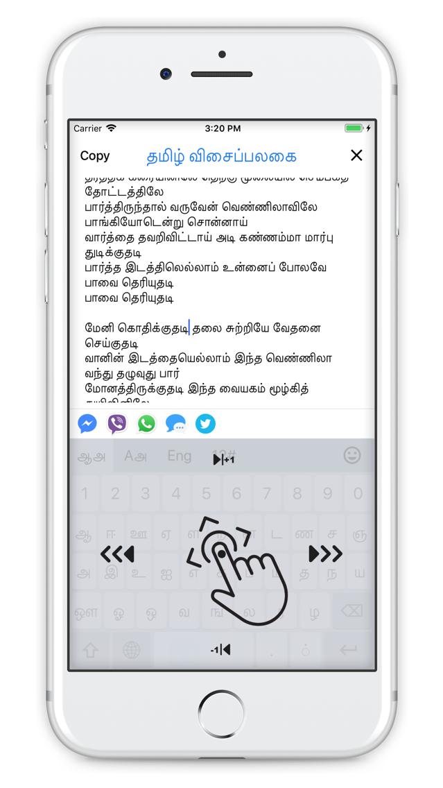 🌷 Tamil keyboard mobile software free download | Kural Tamil