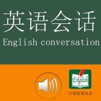 英语会话-双语字幕-初级英语教程
