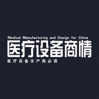 医疗设备商情Medical Manufacturing & Design for China