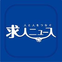 愛知県の新聞チラシ『求人ニュース』