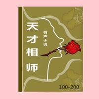 天才相师(有声小说101-200集)