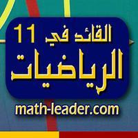القائد في الرياضيات - الحادي عشر علمي - الأول