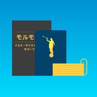 LDS 67 Lang Scriptures Trial