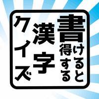 書けると得する漢字クイズ(手書きで回答)