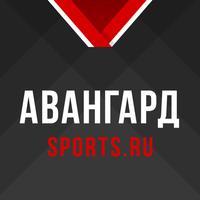 Авангард Омск от Sports.ru
