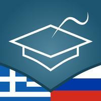Russian | Greek - AccelaStudy®