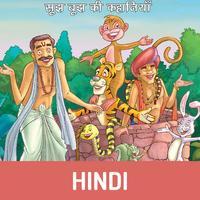 Hindi Kahaniya - Stories