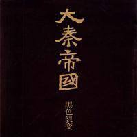 大秦帝国之黑色裂变(有声版)