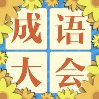 成语大会飞花令 - 品味中华传统文化