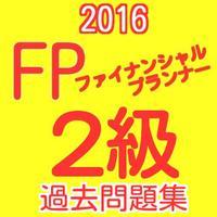 FP2級 ファイナンシャルプランナー2級