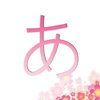 Hiragana and Katakana-Complete Basics of Japanese