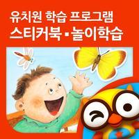 스마트 놀이학습 자연관찰/영어단어 by ToMoKiDS