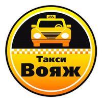 Такси Вояж Бизнес