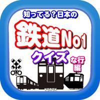 知ってる?日本の鉄道NO-1「な行編」