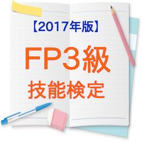 FP3級技能検定【2017年版】