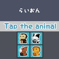 animalNameQuizJapanese