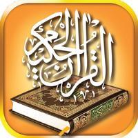 Quran Audio: Mishari Rashid Alafasy