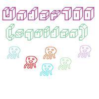 Under100 (squiden)