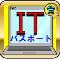 ITパスポート試験 一問一答問題集ー情報処理試験