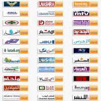 أخبار لبنان - Lebanon Newspapers