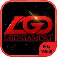 LGD电子竞技粉丝俱乐部