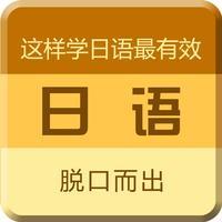 一天学会五十音图-标准日本语50音发音学习