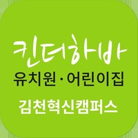 킨더하바유치원어린이집 김천혁신도시