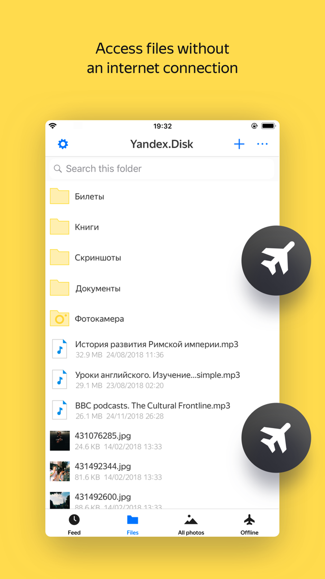 Yandex Disk App for iPhone - Free Download Yandex Disk for iPad