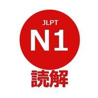 読解 N1