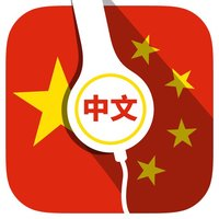 Learn Chinese - 400+ Audio Lessons