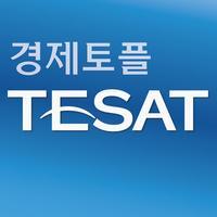 취업 길잡이 경제토플 TESAT