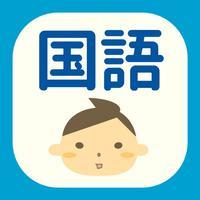 たかしのいのこり国語【漢字間違い探し】