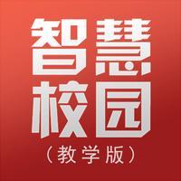 中共吉林省委党校(吉林省行政学院)智慧校园-教学版