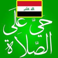 أوقات الصلاة في العراق