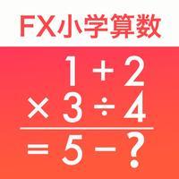 FX小学算数問題の解決機