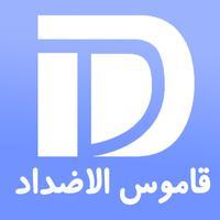 Antonym قاموس الاضداد عربي