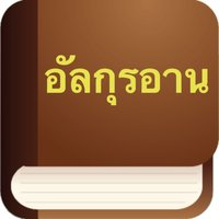 อัลกุรอาน (Quran in Thai - กุรอานในไทย)