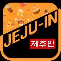 제주인 – 제주도 실시간 타임세일!