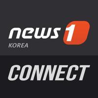 뉴스1 CONNECT