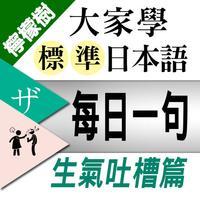 檸檬樹-標準日本語【每日一句】生氣吐槽篇