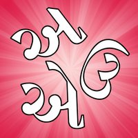 Gujarati Vowels - Script and Pronunciation