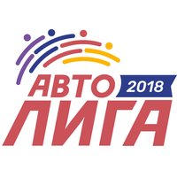 Авто Лига 2018