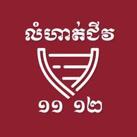 Khmer Biology Exercises