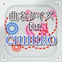 曲名for CHIHIRO ~穴埋めクイズ~