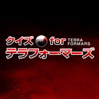 Quiz for the Terra Formars