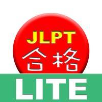 GOUKAKU LITE  [Free JLPT Japanese Kanji (N1, N2, N3, N4, N5) Training App]