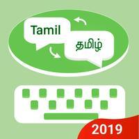 Tamilini - Tamil Keyboard