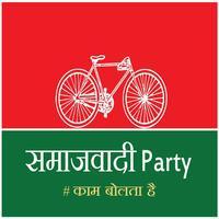 KAM Bolta Hai. Samajwadi party